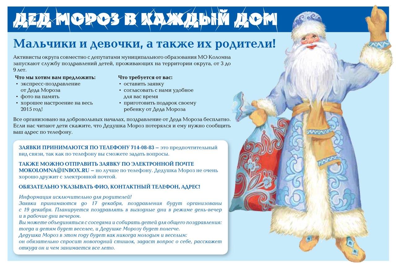 Дед мороз поздравления детей 60