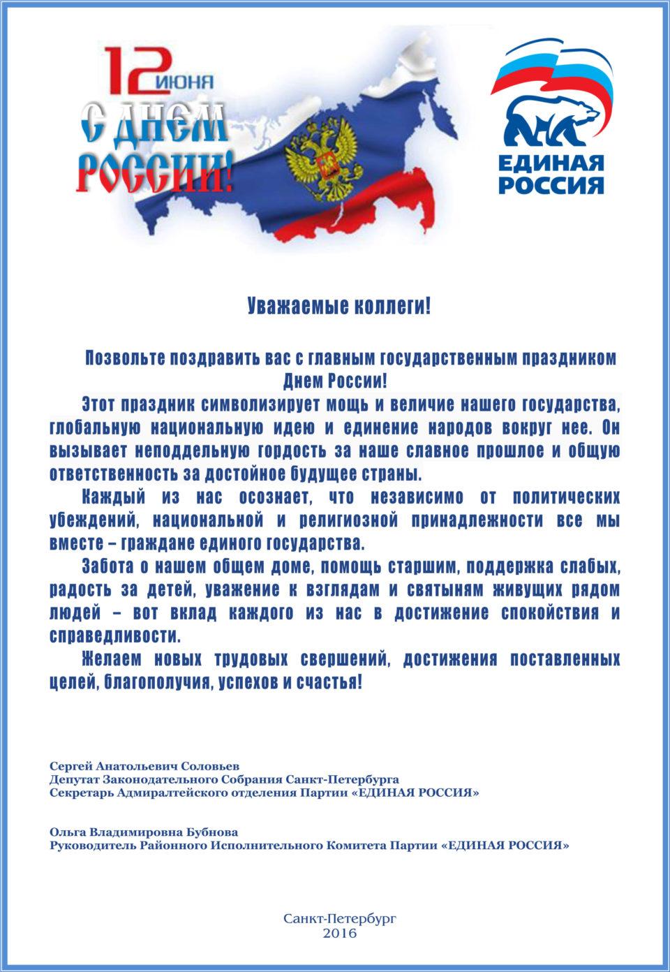 С днем россии поздравление депутата