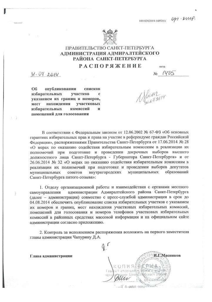 rasporyazhenie-ob-opublikovanii-spiskov-izbiratelnyh-uchastkov